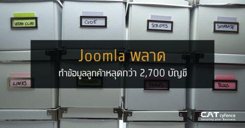 Joomla ทำข้อมูลลูกค้าหลุดกว่า 2,700 บัญชี (แก้ไขแล้ว)