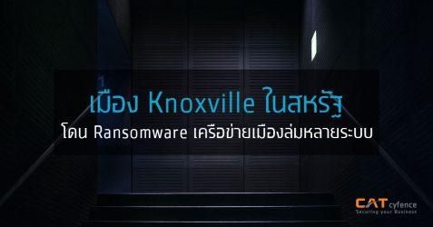 เมือง Knoxville ในสหรัฐ โดน Ransomware เครือข่ายเมืองล่มหลายระบบ