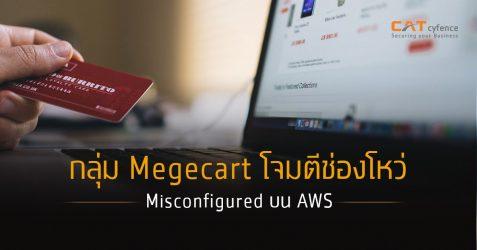 กลุ่ม Megecart โจมตีโดยอาศัยช่องโหว่ Misconfigured บน AWS