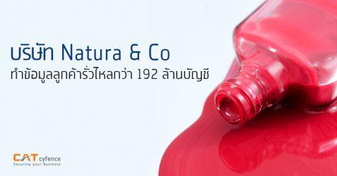 บริษัท Natura & Co ทำข้อมูลลูกค้ารั่วไหลกว่า192 ล้านบัญชี