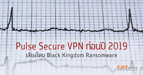 Pulse Secure VPN ก่อนปี 2019 เสี่ยงโดน Black Kingdom Ransomware