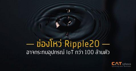 ช่องโหว่ Ripple20 อาจกระทบอุปกรณ์ IoT กว่า 100 ล้านตัว