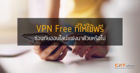 VPN Free ที่ให้ใช้ฟรี ซ่อนภัยออนไลน์มาด้วยหรือไม่
