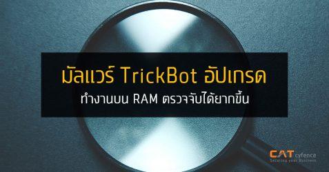มัลแวร์ TrickBot ทำงานบน RAM ตรวจจับได้ยากขึ้น