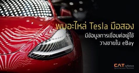 พบข้อมูลการเชื่อมต่อผู้ใช้รถยนต์ Tesla วางขายใน eBay