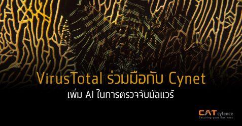 VirusTotal ร่วมมือกับ Cynet เพิ่ม AI ในการตรวจจับมัลแวร์