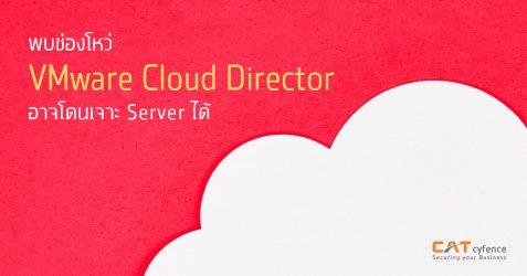 พบช่องโหว่ VMware Cloud Director อาจโดนเจาะ Server ได้