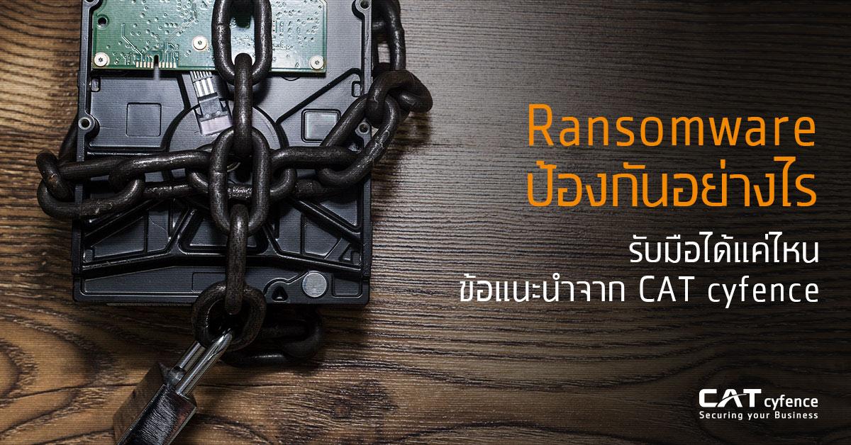 Ransomware คืออะไร ป้องกันและแก้ไขอย่างไร
