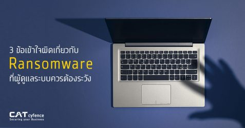 3 ข้อเข้าใจผิดเกี่ยวกับ Ransomware ที่ผู้ดูแลระบบต้องระวัง