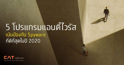 5 โปรแกรมแอนตี้ไวรัส เน้นป้องกัน Spyware ที่ดีที่สุดในปี 2020