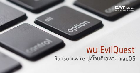 พบ EvilQuest ransomware มุ่งโจมตีเฉพาะ macOS