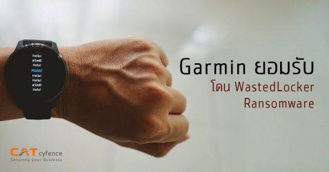 Garmin ยอมรับโดนโจมตีจาก WastedLocker ransomware
