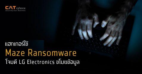 แฮกเกอร์ใช้ Maze Ransomware โจมตี LG Electronics ขโมยข้อมูล