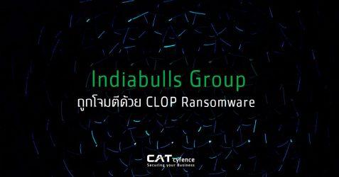 Indiabulls Group ถูกโจมตีด้วย CLOP Ransomware