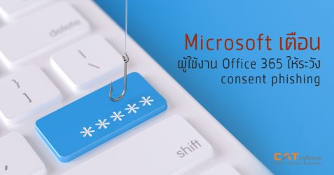 Microsoft เตือนผู้ใช้งาน Office 365 ให้ระวัง consent phishing