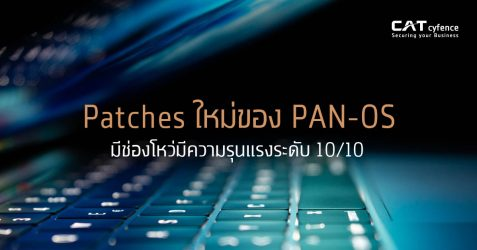 Patches ใหม่ของ PAN-OS มีช่องโหว่มีความรุนแรงระดับ 10/10