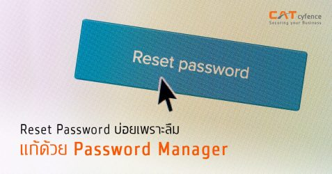 Reset Password บ่อยเพราะลืม แก้ได้ด้วย Password Manager