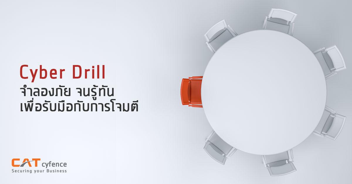 Cyber Drill