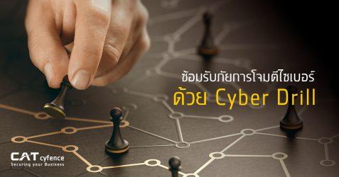 ซ้อมรับภัยการโจมตีไซเบอร์ด้วย Cyber Drill