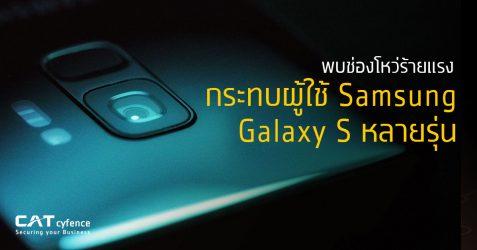 พบช่องโหว่ร้ายแรง กระทบผู้ใช้ Samsung Galaxy S7, S8, S9+