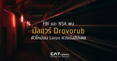 FBI และ NSA พบมัลแวร์ Drovorub ตัวใหม่บน Linux ควรเร่งอัปเดต