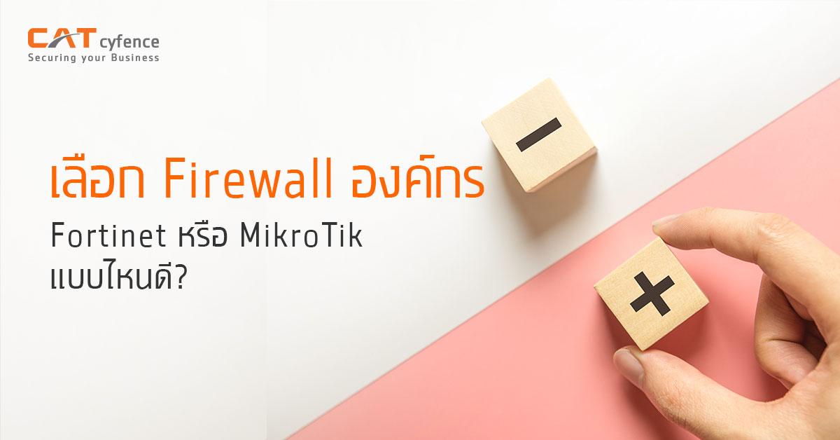 เลือก Firewall องค์กร Fortinet หรือ MikroTik แบบไหนดี?