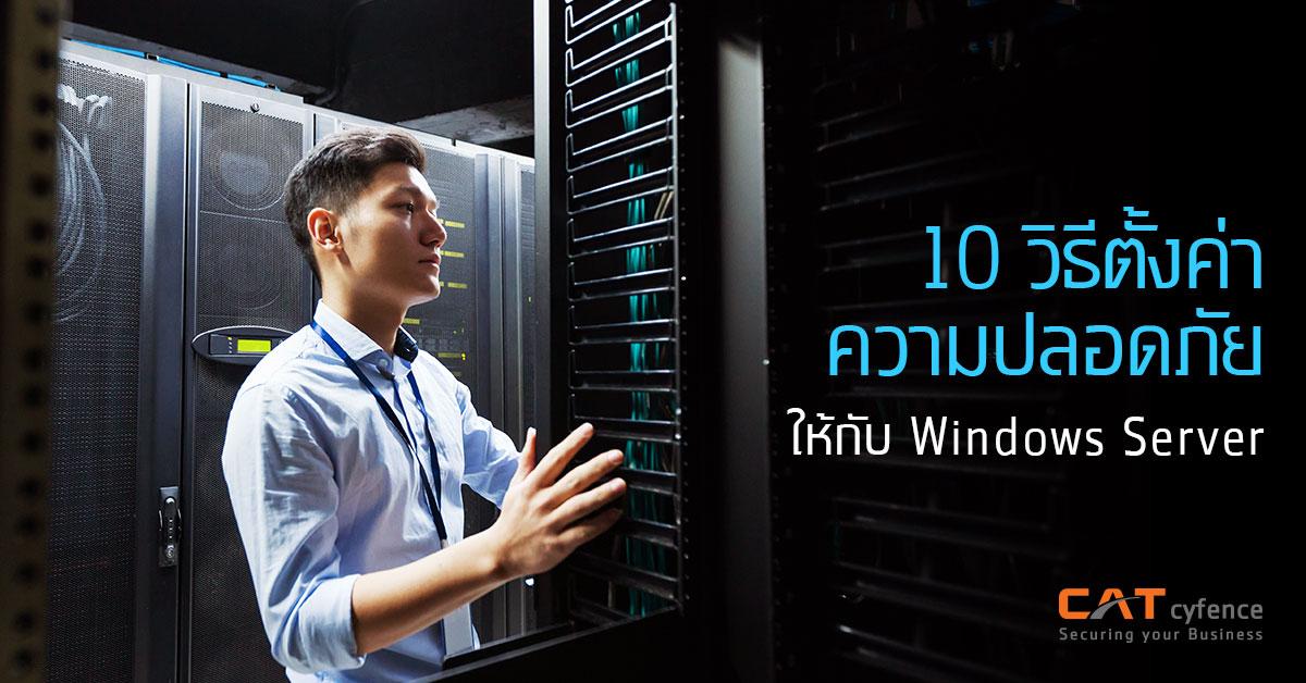 10 วิธีตั้งค่าความปลอดภัย Windows Server