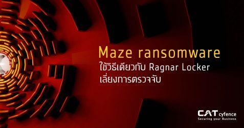 Maze ransomware ใช้วิธีเดียวกับ Ragnar Locker เลี่ยงการตรวจจับ