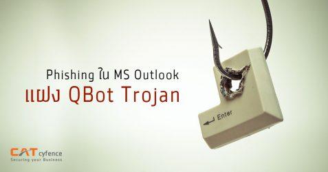 Phishing ใน Microsoft Outlook  แฝง QBot Trojan