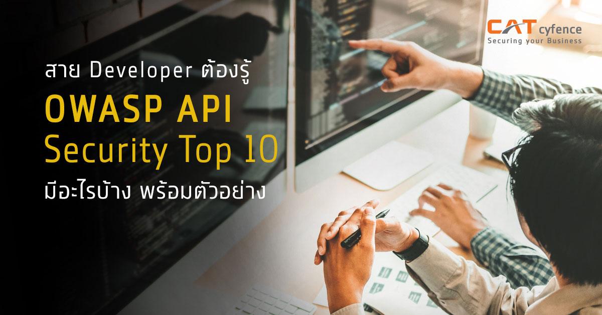 สาย Developer ต้องรู้ OWASP API Security Top 10 มีอะไรบ้าง พร้อมตัวอย่าง