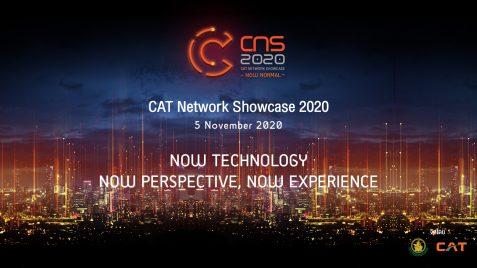 เตรียมพบกับงาน CAT NETWORK SHOWCASE 2020 (CNS 2020)