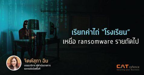 """เรียกค่าไถ่ """"โรงเรียน"""" เหยื่อ ransomware รายถัดไป"""