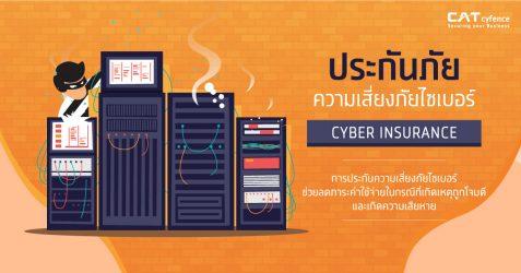 Cyber Insurance การประกันภัยความเสี่ยงภัยไซเบอร์