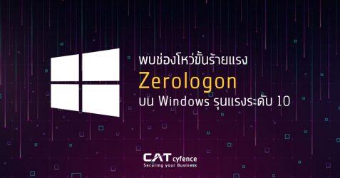 พบช่องโหว่ขั้นร้ายแรง Zerologon บน Windows รุนแรงระดับ 10/10