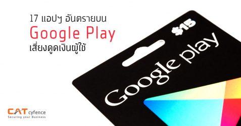 17 แอปฯ อันตรายบน Google Play แฝง Joker เสี่ยงดูดเงินผู้ใช้