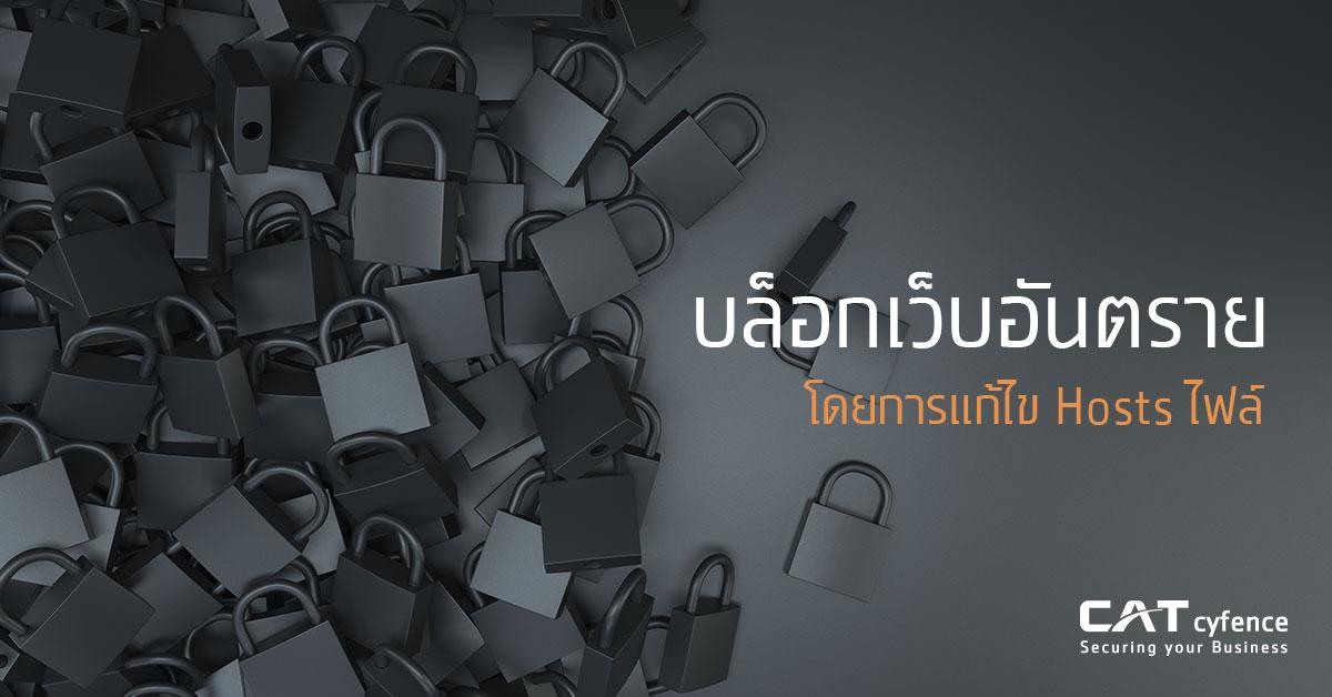 บล็อกเว็บอันตรายง่าย ๆ โดยการแก้ไข Hosts ไฟล์