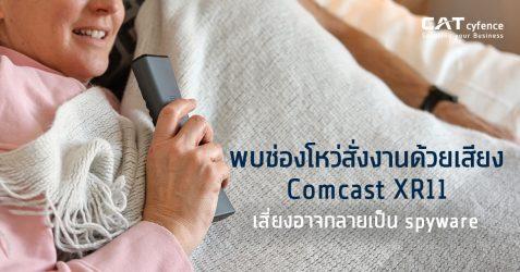 พบช่องโหว่สั่งงานด้วยเสียง Comcast XR11 เสี่ยงอาจกลายเป็น spyware