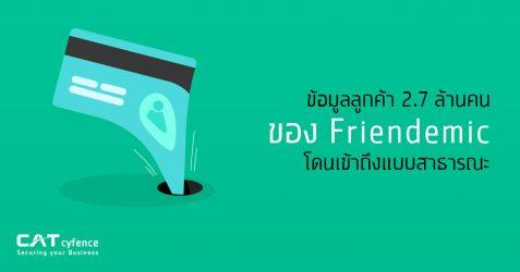 ข้อมูลลูกค้า 2.7 ล้านคน ของ  Friendemic โดนเข้าถึงแบบสาธารณะ