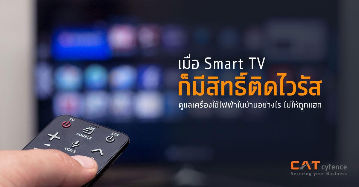 เมื่อ Smart TV ก็มีสิทธิติดไวรัส ดูแลเครื่องใช้ไฟฟ้าในบ้านอย่างไร ไม่ให้ถูกแฮก