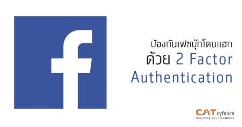 ป้องกันเฟซบุ๊กโดนแฮกด้วย 2 Factor Authentication