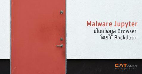 Malware Jupyter ขโมยข้อมูล Browser โดยใช้ Backdoor