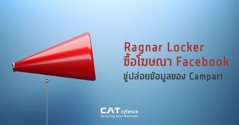 Ragnar Locker ซื้อโฆษณา Facebook ขู่ปล่อยข้อมูลของ Campari