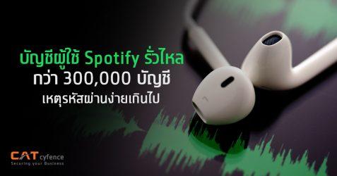 บัญชีผู้ใช้ Spotify รั่วไหล กว่า 300,000 บัญชี เหตุรหัสผ่านง่ายเกินไป