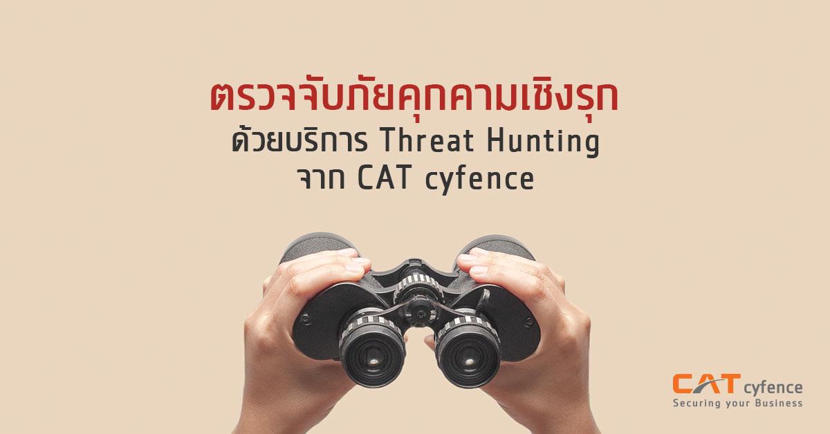ตรวจจับภัยคุกคามเชิงรุกด้วยบริการ Threat Hunting จาก CAT cyfence