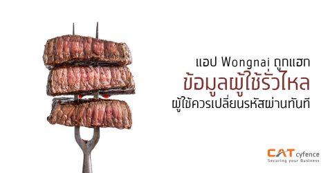 Wongnai ถูกแฮกข้อมูลผู้ใช้งาน ผู้ใช้ควรเปลี่ยนรหัสผ่านทันที