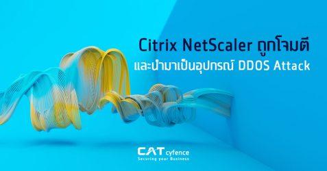 พบอุปกรณ์ Citrix NetScaler ถูกโจมตีและนำมาใช้เป็นอุปกรณ์ DDOS Attack