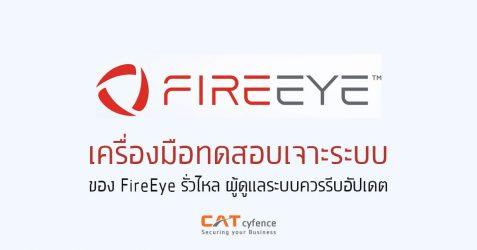 เครื่องมือทดสอบเจาะระบบของ FireEye รั่วไหล ผู้ดูแลระบบควรรีบอัปเดต