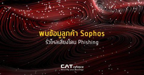 ข้อมูลลูกค้า Sophos รั่วไหล เสี่ยงโดน Phishing