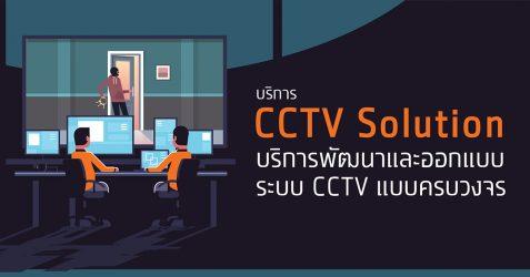 CCTV Solution ทำอะไรได้บ้าง ช่วยองค์กรคุณได้อย่างไร