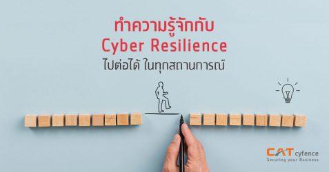 ทำความรู้จักกับ Cyber Resilience สิ่งที่ทำให้ไปต่อได้ ในทุกสถานการณ์